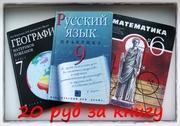 Старые учебники